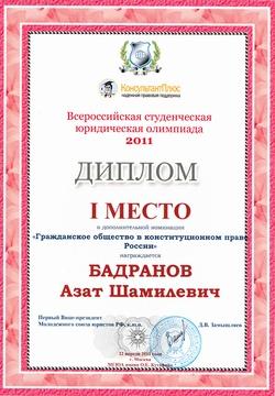 Аспирант из Башкирии стал победителем Всероссийской юридической  Диплом победителя i место Всероссийской юридической олимпиады в номинация для аспирантов Азата Бадранова